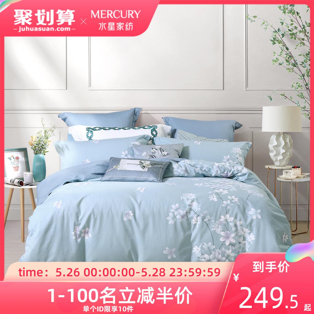 水星家纺全棉纯棉印花四件套床上用品蓝色被套花舞幽然 床上用品图片
