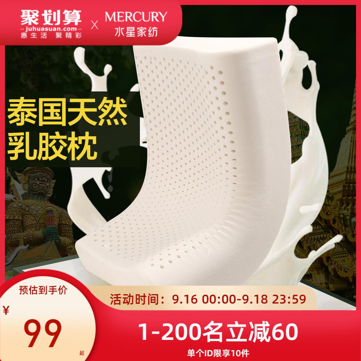 水星泰国乳胶枕头枕芯单人护颈椎枕学生成人低枕家用记忆枕
