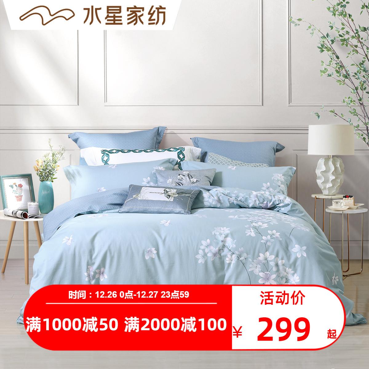 水星家纺全棉纯棉四件套床上用品蓝色被套花舞幽然 床上用品