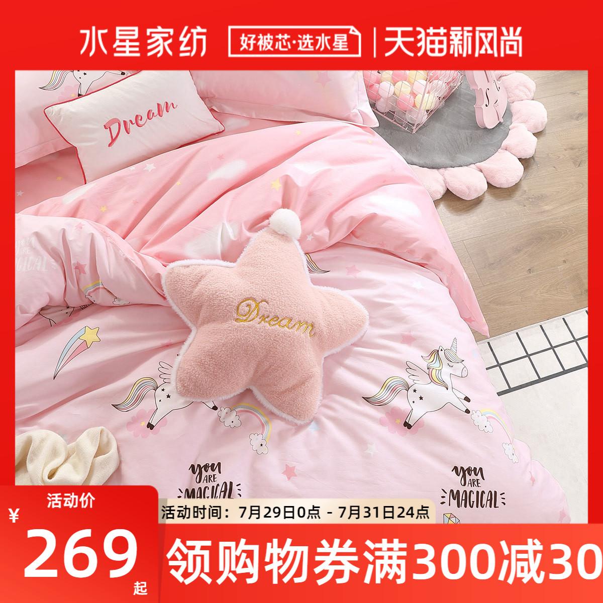 水星家纺全棉卡通儿童四件套仙女学生被套ins床单萌角马床上用品