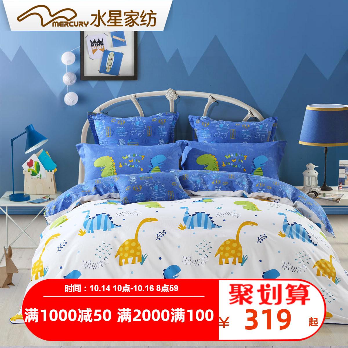 水星家纺儿童三/四件套纯棉全棉卡通被套宿舍床单萌龙纪床上用品