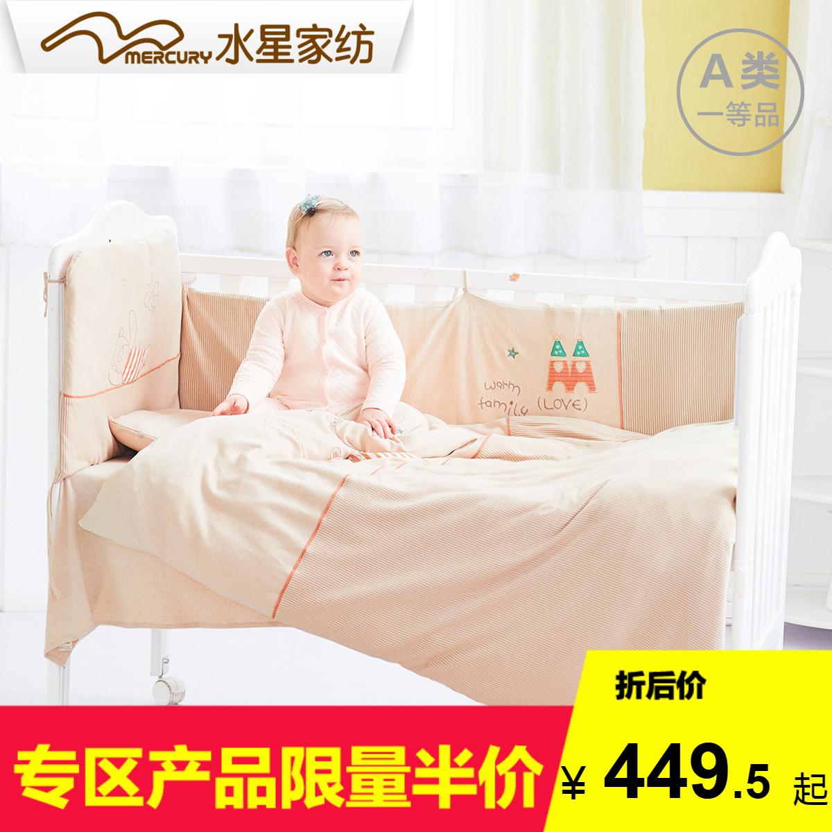 Вода звезда домой спин кровать для младенца использование статья восемь частей новорожденных хлопок BABY papa bear кровать группа восемь частей