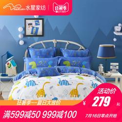 水星家纺儿童床品三四件套全棉纯棉卡通1.8m床单被套床品萌龙纪