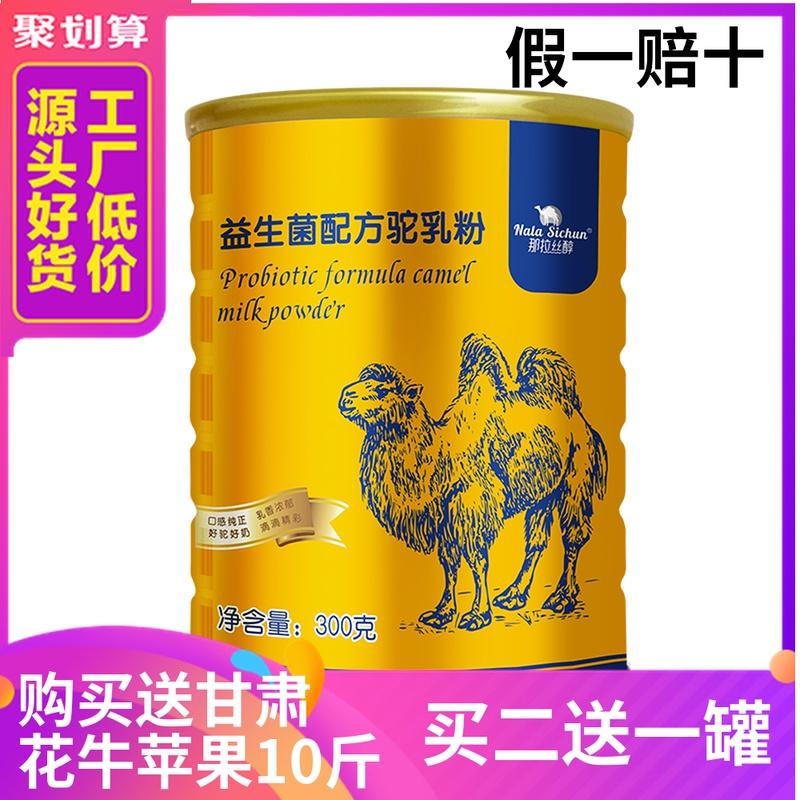 伊犁骆驼奶粉儿童青少年那拉丝醇益生菌中老年成人新疆纯驼乳包装