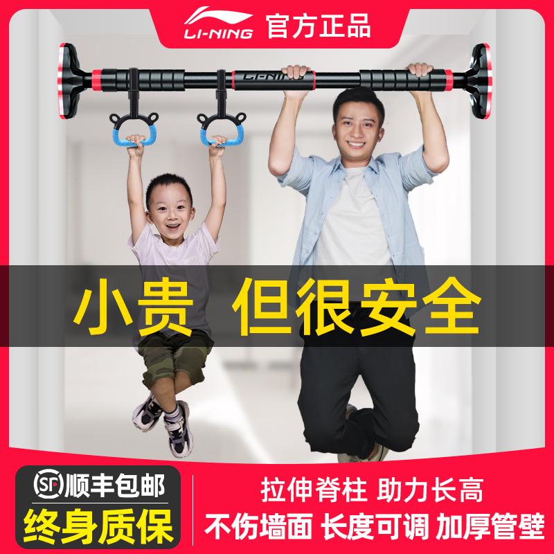李宁门上单杠家用室内儿童免打孔引体向上器小孩吊环家庭健身器材