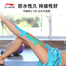 Li Ning Muscle Sticking Pain Sports Intramuscular Effect Sticking Cloth Knee Protecting Ankle Protecting Lumbar Rubber Elastic Bandage Tape