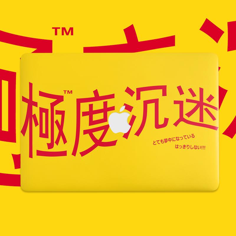 原创文字Mac苹果笔记本电脑保护膜MacBook外壳air13pro15寸贴纸11