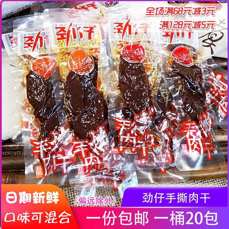 湖南特产 劲仔手撕肉干20包香辣麻辣味鸭肉干零食 独立小包装整箱