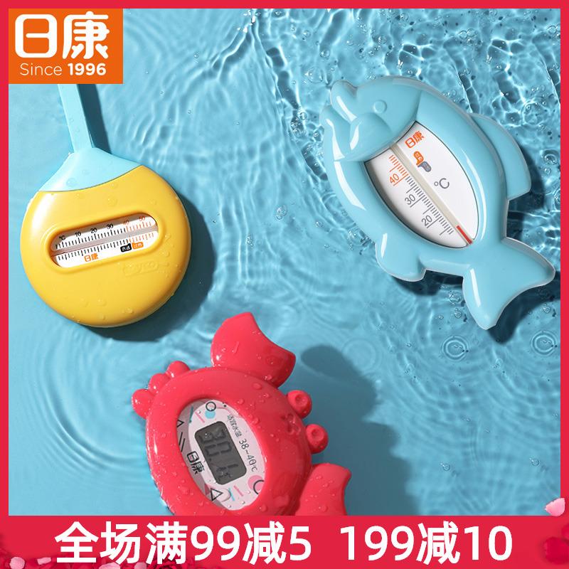 日康小鱼测水温计婴儿洗澡温度计宝宝室温表两用新生儿童沐浴游泳图片