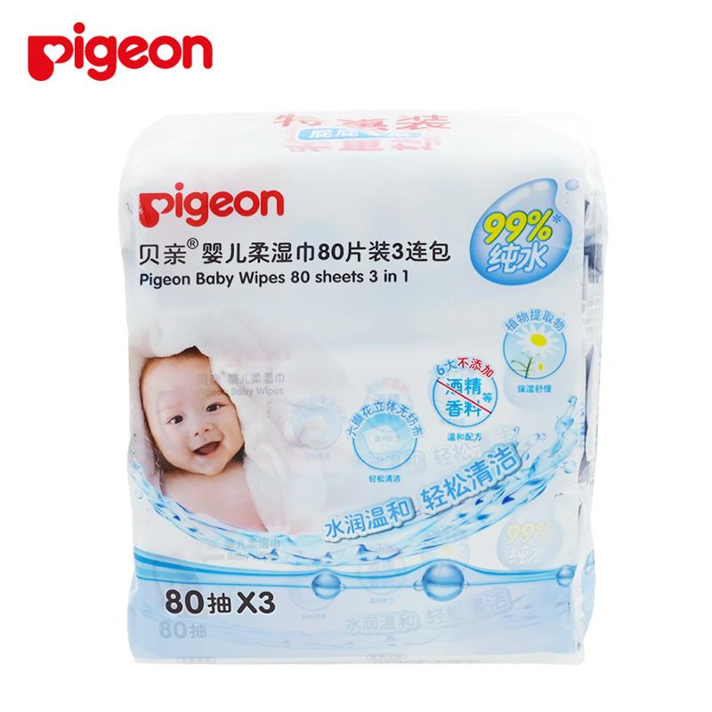 貝親嬰兒濕巾柔濕巾兒童貝親濕巾80抽3包寶寶濕紙巾補充 裝