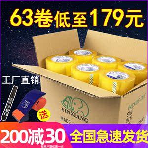 封箱胶带整箱批发42宽50淘宝大卷透明米黄胶带打包封口胶布粘纸