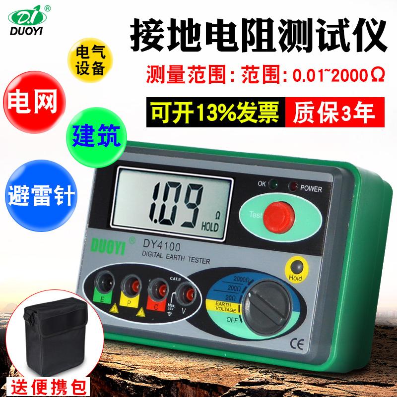 多一DY4100接地电阻测试仪地阻仪接地电阻表高精度摇表防雷检测仪