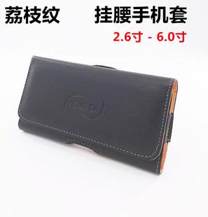 通用手机挂腰包穿皮带男士中老年人腰带皮套2.8寸5.0寸5.5寸6寸横