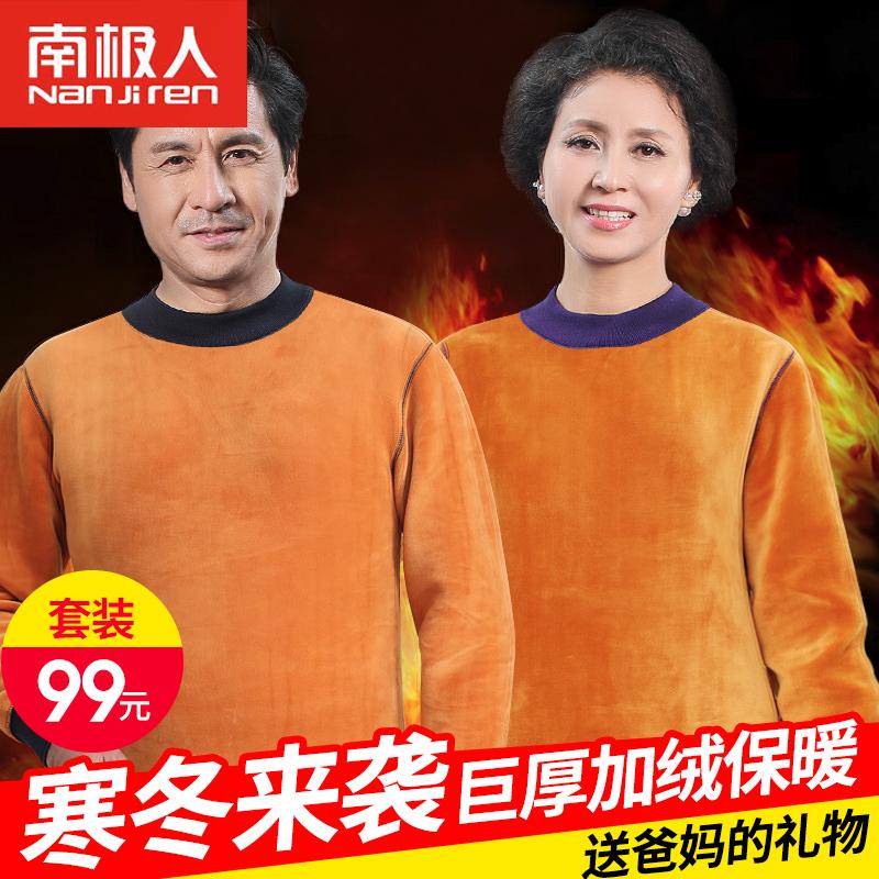 南极人中老年人保暖内衣男女士套装加绒加厚爸妈打底衫秋衣秋裤男