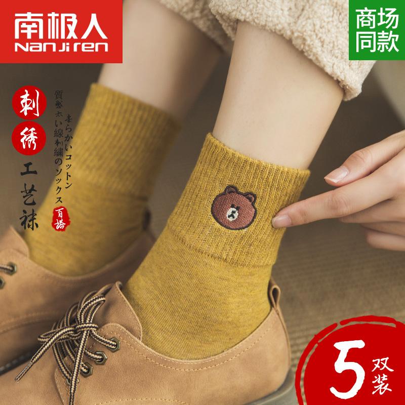 (用37.9元券)南极人女士袜子女中筒袜长袜春秋冬可爱棉袜韩国日系街头长筒袜潮