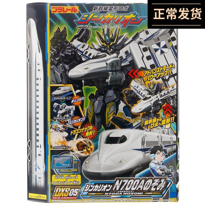 TOMY/多美卡变形火车侠金刚男孩玩具机器人N700A新干线高铁107842
