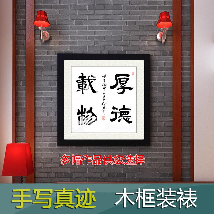 客厅客厅带框真迹毛笔字手写斗方书法作品定制厚德载物字画装饰画