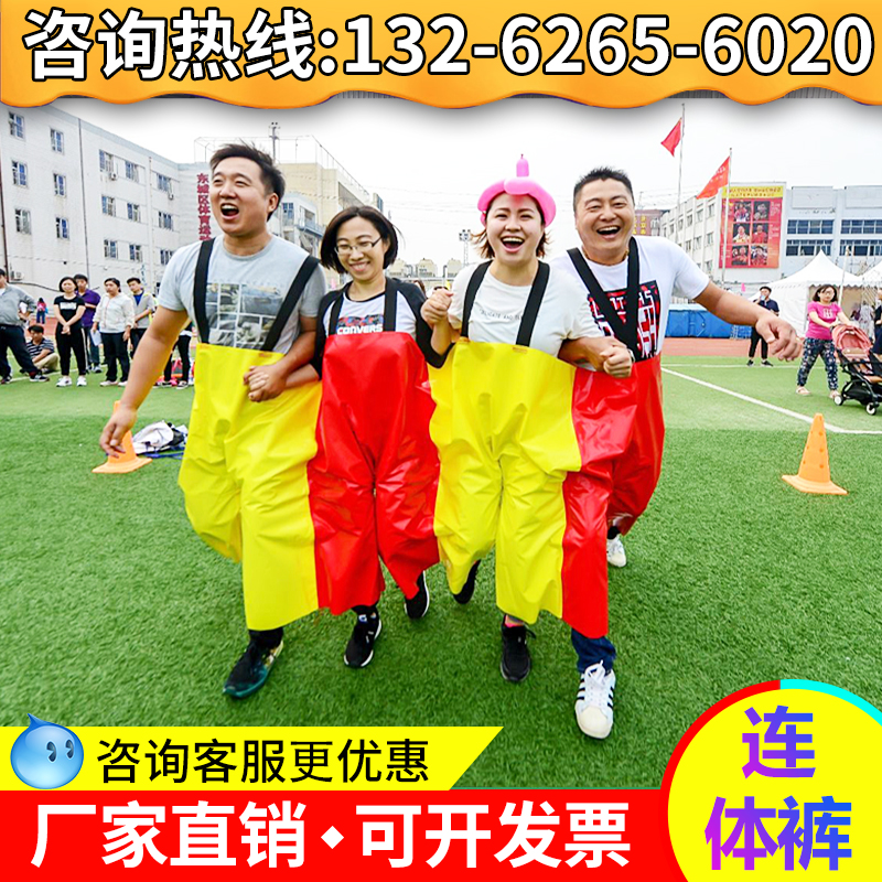 Fun games props jumpsuit, two people and three feet work together to develop game equipment for outdoor training