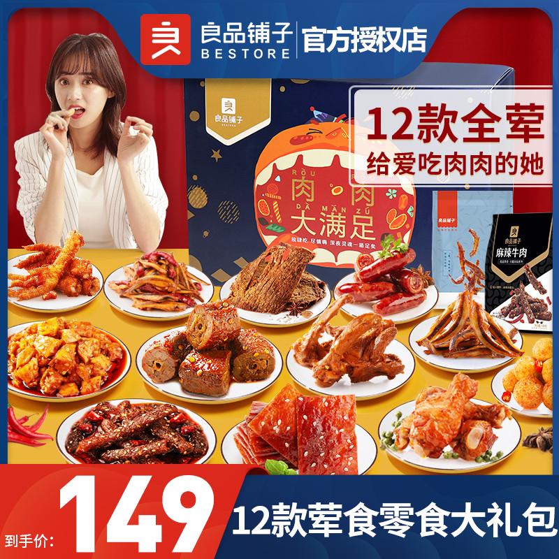 良品铺子网红爆款零食大礼包送女友一箱肉食类卤味混装整箱组合装