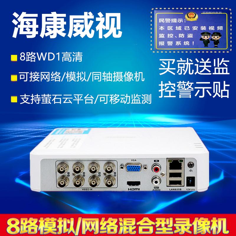 Море мир престиж внимание 8 дорога жесткий диск видео машинально XVR сеть / моделирование / коаксиальный видео машинально DS-7108HGH-F1/N