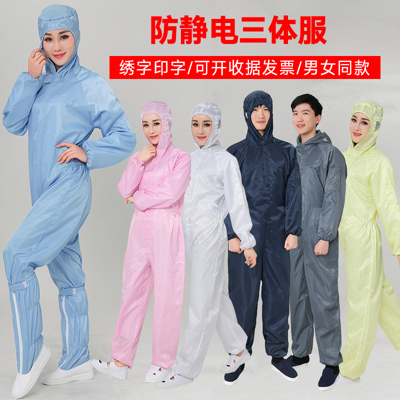 Off the shelf package anti-static hooded one-piece clothes dust-free clothes dustproof spray paint electrostatic clothes factory work protective clothing