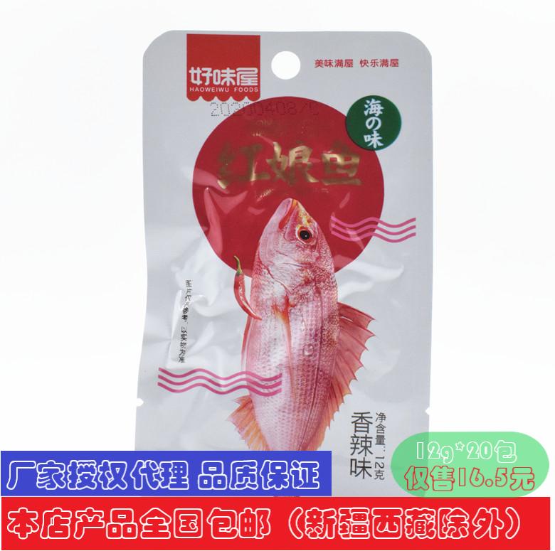 好味屋海味海鲜网红零食12g香辣烧烤红娘鱼即食麻辣零食 特价包邮