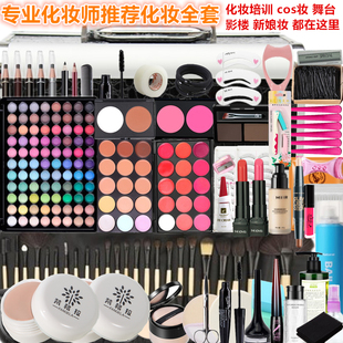 全套专业化妆师化妆品彩妆套装组合影楼学生cos新娘新手舞台表演