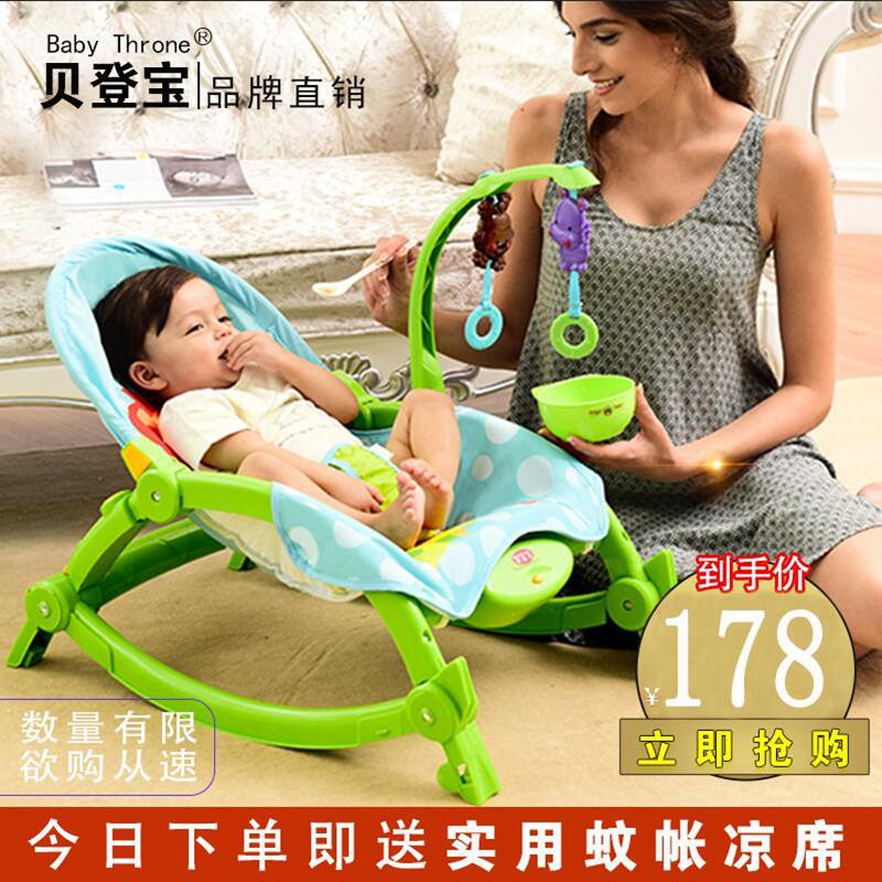 满99元可用10元优惠券贝登宝多功能摇椅新生婴儿摇篮电动安抚摇床躺椅哄睡神器宝宝礼物