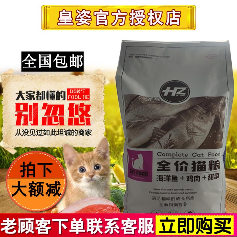 皇姿猫粮 海洋鱼鸡肉甜菜猫粮10kg 皇资猫粮幼猫成猫粮包邮优惠券