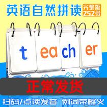 英语自然拼读法台历单词卡片phonics小学生英文拼写字母学习教具