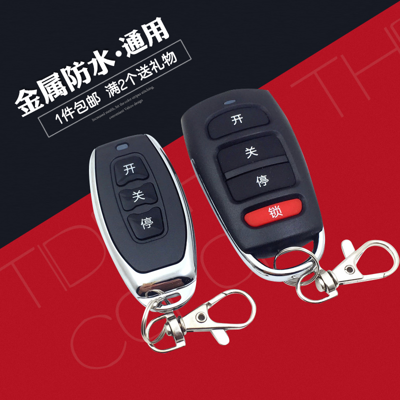 遥成款遥控器车库门遥控器卷帘门遥控器电动门遥控器卷闸门遥控器