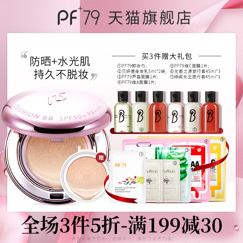 Pf79 sun protection air cushion BB cream, female concealer, moisturizing and lasting makeup control oil foundation air cushion CC cream genuine official product