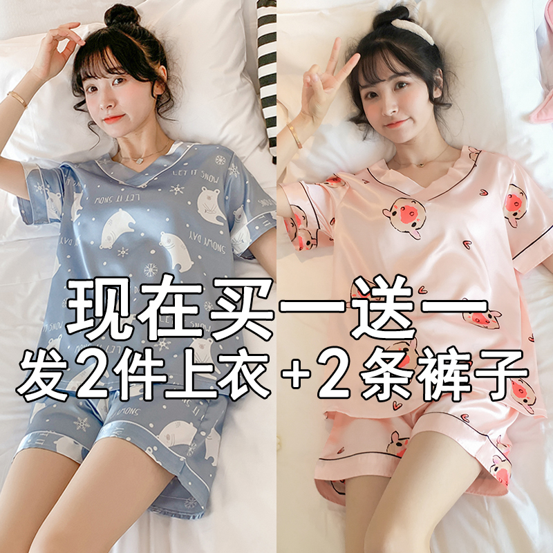 【买一送一】冰丝睡衣女夏季套短袖薄款仿真丝网红夏天家居服套装