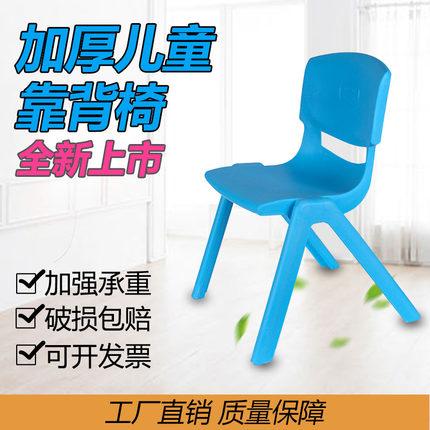 儿童椅子家用加厚小孩子餐椅宝宝小板凳幼儿园靠背椅防滑塑料凳子