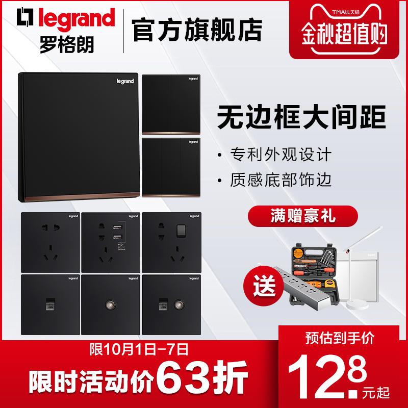 (用23.3元券)罗格朗开关插座面板逸景碳素黑带银边五孔usb二三插单双控三孔16a