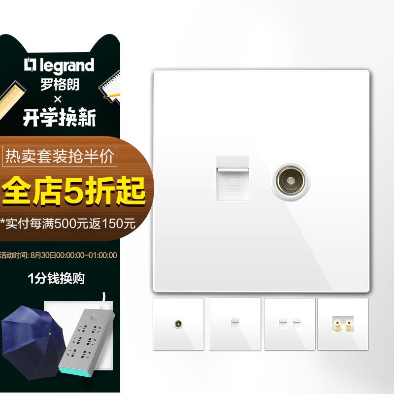 罗格朗开关插座面板仕典白色电脑电视网络网线电话语音有线家用s