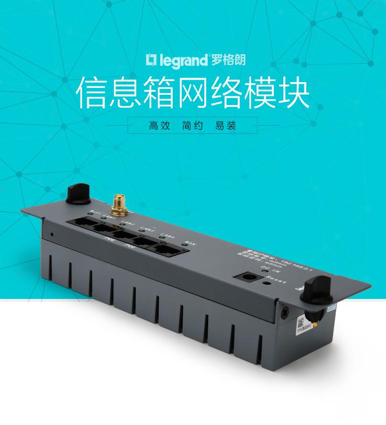 罗格朗小康家庭信息箱盒子弱电配电箱正端接线模块-前端接线