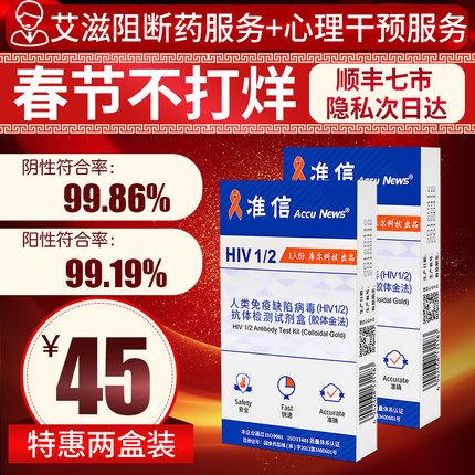 顺丰准信艾滋病检测试纸血液唾液hiv试纸正品梅毒爱滋医用非四代