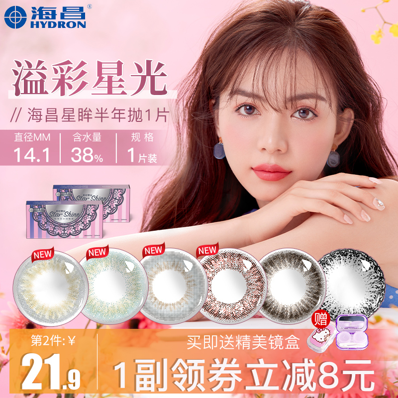 Haichang star eye lace hybrid beauty pupil size diameter color natural contact myopia glasses half a year throw 1 Pack