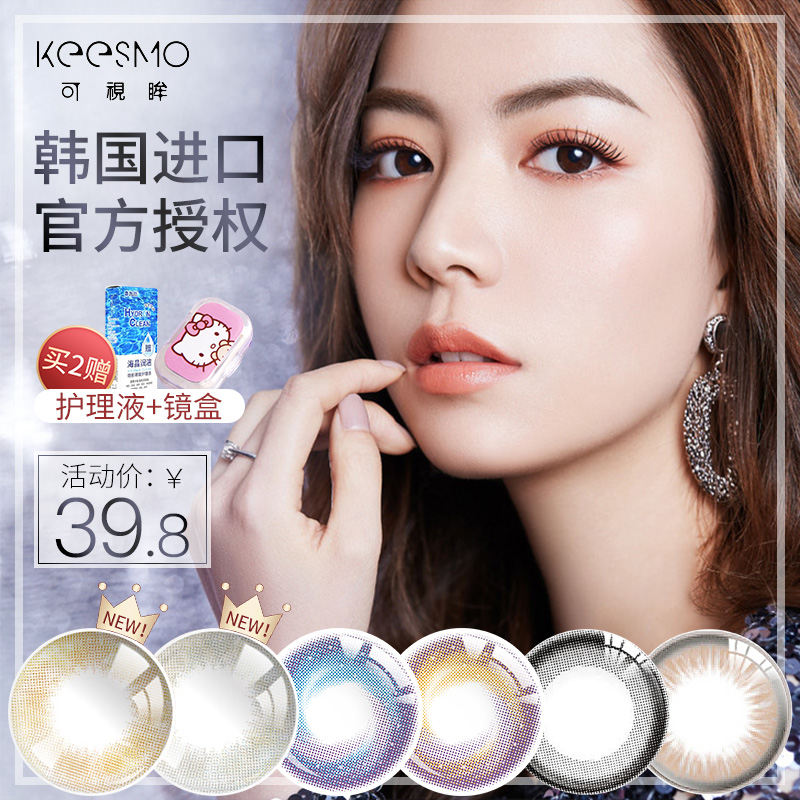 South Korea Neo small black ring, brown ring, starry sky, beautiful pupil, throwing a large diameter hybrid contact lens in half a year, flagship nature