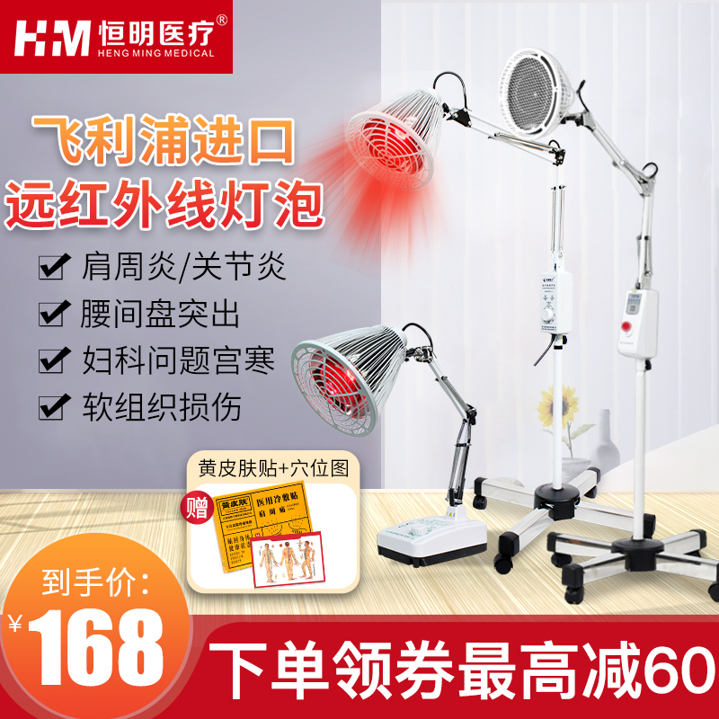Hengming shoulder periarthritis joint lumbar disc herniation treatment device infrared electric lamp gynecological home physiotherapy instrument