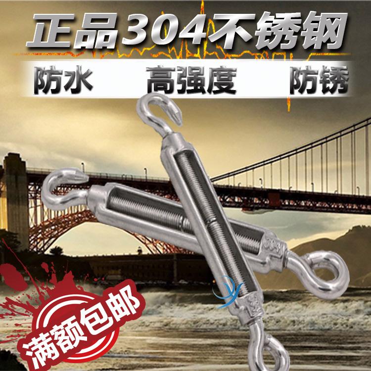 304 нержавеющей стали корзины винт ( открыто тело ) трос тянуть плотно устройство прачечная монтаж M4