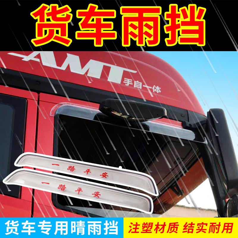 亿宝隆适用于 德国曼TGX改装TGS专用TGA配件货车用品车门雨档雨眉