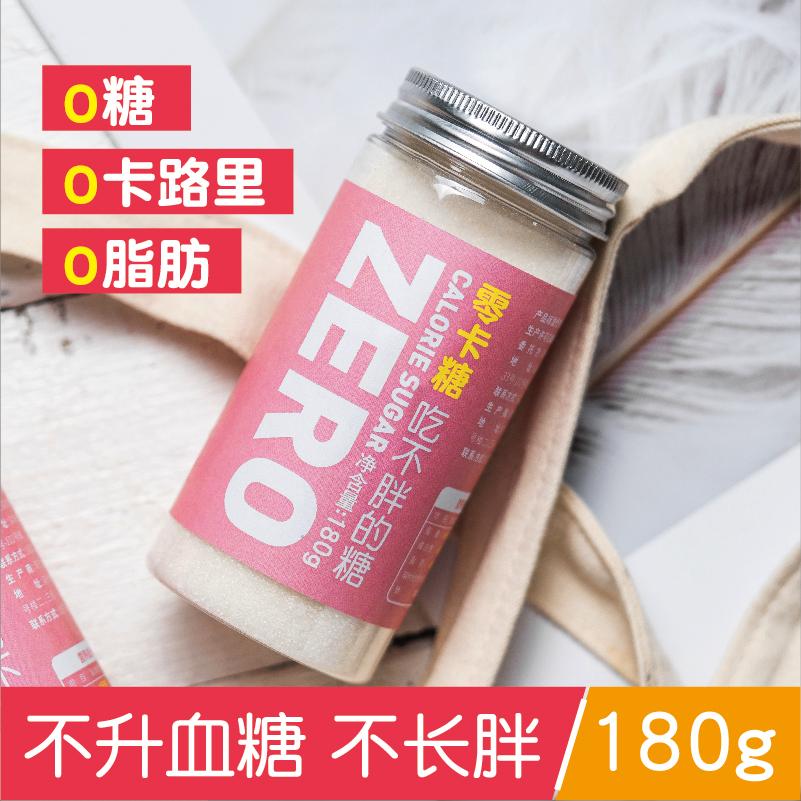 谷行生零卡糖代糖0卡食品赤藓糖醇甜菊糖罗汉果糖苷180g买二送一