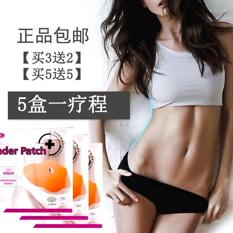 减肥瘦身燃脂顽固型神器懒人强效减大肚子肚脐贴哺乳期全身正品女