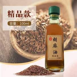 月子油胡麻油亚麻籽油胡油月子油100毫升