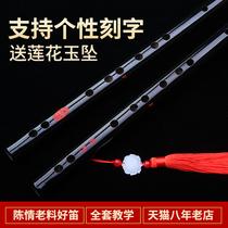 竹笛陈情笛子精品两节黑色古风乐器专业接铜横笛乐器