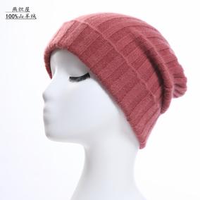 纯羊绒帽秋冬男女款坑条纹理潮帽