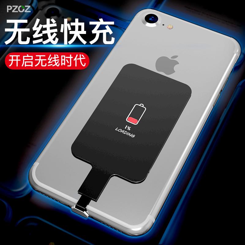 PZOZ手机无线充电接收器贴片iPhone7Plus苹果6华为mate20快充车载发射器OPPO小米type-c安卓10w万能通用Qi