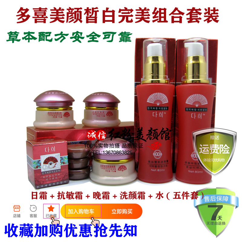 DUOXI cosmetics genuine set, DUOXI beauty white combination set, DUOXI five piece set